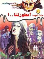 أسطورتنا by Ahmed Khaled Towfik