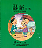Chinese sayings 1 = 諺語第一集 by Wang…