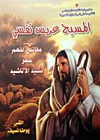المسيح عريس نفسى by القس /…