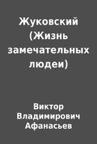Жyкoвcкий (Жизнь…