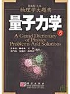 A Grand Dictionary of Physics Problems and…
