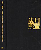 歲月照堂 = Time: the images of Chang…
