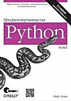 Yazyk programmirovaniya Python. Uchebnoe…