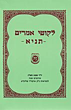 Likutei Amarim Tanya by Rabbi Shneur Zalman…
