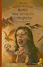 Poka my mozhem govorit by Kozlova Marina