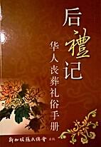 后禮记:华人丧葬礼俗手册