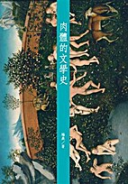 肉體的文學史 by 楊典