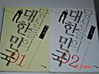 당신들의 대한민국. 1-2 by 박노자,