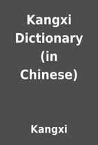 Kangxi Dictionary (in Chinese) by Kangxi