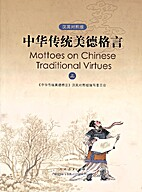Mottoes on Chinese Traditional Virtues (with…