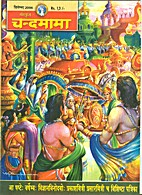 Sanskrit Chandamama - December 2006 by…