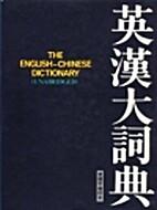 英漢大詞典 = The English-Chinese…