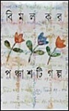 Panchasti Galpo by Bimal Kar