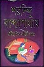 Galpa Samgra by Saradindu Bandopadhyay