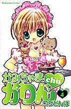 Kamichama Karin Chu, Volume 4 by Koge-Donbo