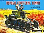 Pervye Sovietskie Tanki by M Svirin
