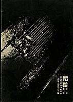 Kiroku 1 by Daido Moriyama