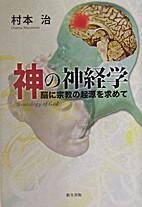 神の神経学―脳に宗教の起源を求…