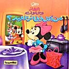من أكل فطائر العيد؟ by Walt…