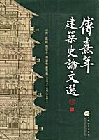 傅熹年建筑史论文选 by 傅熹年