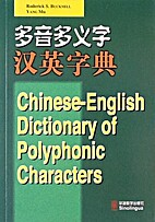 Chinese-English Dictionary of Polyphonic…