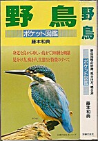 Field Guide to the Japanese Birds by…