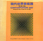 Contemporary art : dialogue between the East…