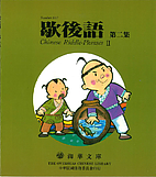 Chinese riddle-phrases II =…