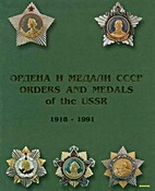Ордена и медали СССР -…