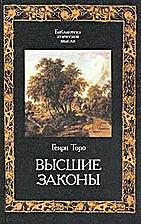 Высшие законы by Торо Г.Д.