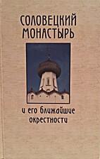 Соловецкий монастырь и…