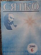 Сятко 2000 06