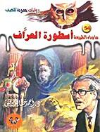 أسطورة العراف by Ahmed Khaled…
