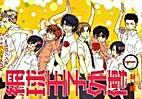 Prince Kiss vol. 4 [Takou Only # 1] by…