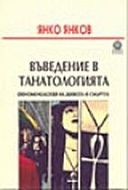 Introduction to Thanatology (Phenomenology…