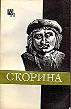 Франциск Скорина by…