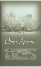 Отец Арсений by Владимир…
