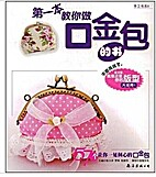 Cute Little Bags (in Chinese)
