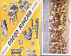 Diego Rivera Posters / Postales by Palacio…