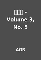 አጋር - Volume 3, No. 5 by AGR