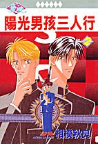 Scramble Happy! vol. 2 by Akira Sagami