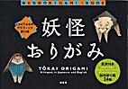 Yokai Origami: Bilingual, in Japanese and…