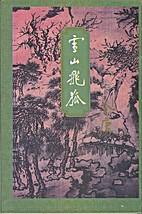Xue Shan Fei Hu 雪山飞狐 by Yong Jin