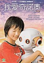 Hinokio [DVD] by Takahiko Akiyama