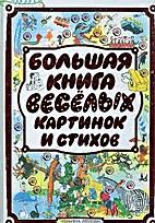 Большая книга веселых…