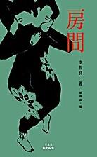 Fang jian by (Writer) Zhiliang Li