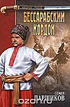 Бессарабский кордон by…