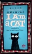 I am a Cat: Volume I by Natsume Sōseki