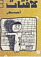 لافتات 3 by أحمد مطر