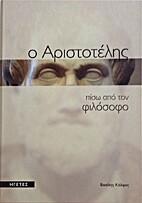 Ο Αριστοτέλης - πίσω από…